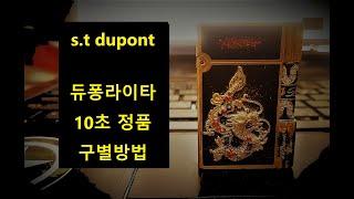 듀퐁라이타 10초 정품 구별법/dupont/듀퐁라이터/…