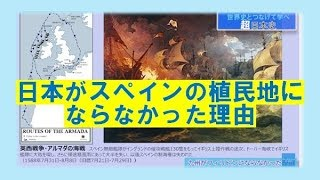 特別番組「日本がスペインの植民地にならなかった理由~世界史とつなげて学べ超日本史」茂木誠 海上知明 倉山満【チャンネルくらら・3月4日配信】