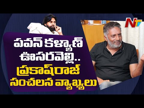 Prakash Raj Unhappy over Pawan Kalyan Support to BJP in GHMC | Ntv