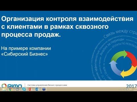 Кейс по автоматизации продаж в BPM-системе от компании «Сибирский бизнес»/ Вебинар