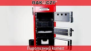 Пиролизный котел Rakoczy Ecodrew .Польский твердотопливный котел длительного горения(, 2016-10-12T12:38:12.000Z)