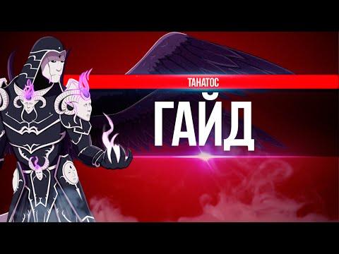 видео: Подробный Гайд на Танатоса в smite