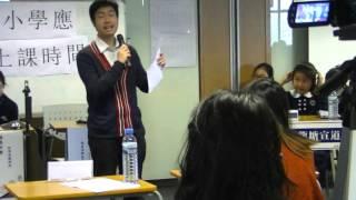 協恩中學第十屆聯校小學辯論邀請賽第一場初賽Part 2