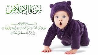 سوره قل هو الله احد للاطفال Mp3