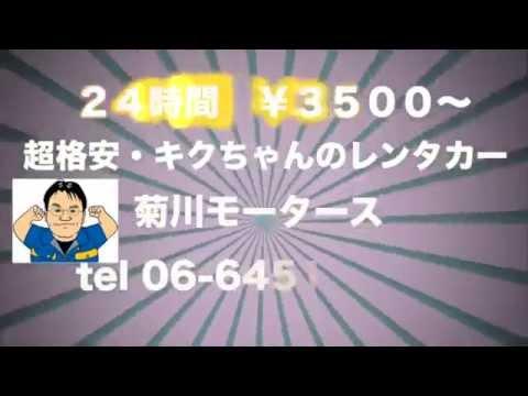格安レンタカー 大阪|北区・福島区のキクちゃんレンタカー24時間・3,500円~