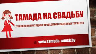 Тамада на свадьбу в Минске, ведущий на свадьбу недорого