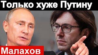 🔥 Малахов сделал только хуже Путину 🔥 Малахов в программе Навального 🔥 Малахов Навальный Путин 🔥