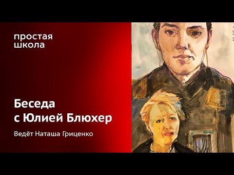 Беседа с художником и иллюстратором Юлией Блюхер