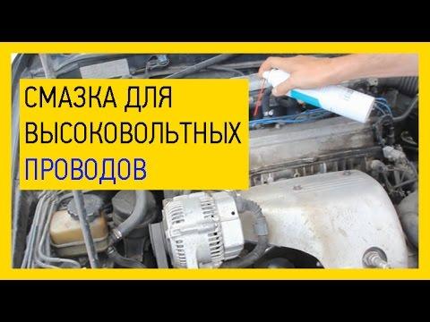 Смазка для высоковольтных проводов в автомобиле[Чем смазать высоковольтные провода]