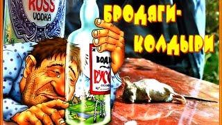 Михаил Фролов БРОДЯГИ-КОЛДЫРИ