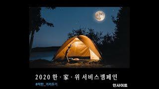 더클래스 효성, '2020 한.家.위' 무상 점검 서비…