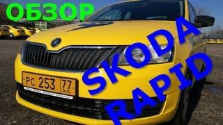 SKODA Rapid - обзор. Работа в такси.