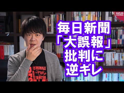 2020/10/30 毎日新聞、「大誤報」と言われて逆ギレ【大阪都構想】