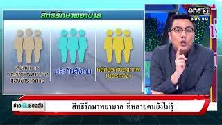สิทธิรักษาพยาบาล ที่หลายคนยังไม่รู้   จั๊ดซัดทุกความจริง   ข่าวช่องวัน   ช่อง one31