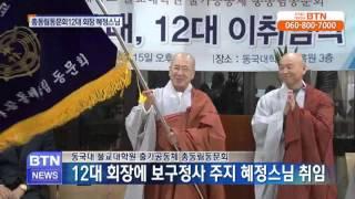 [BTN뉴스]동국대 불교대학원 출가공동체 총동림동문회 …