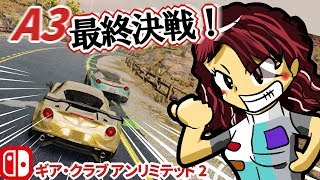 【ギア・クラブ アンリミテッド 2】速すぎ!ヒルズさんww!A3選手権 最終決戦の結果はいかに・・!【スイッチ実況】Gear.Club Unlimited 2 Fastest Woman Hills!