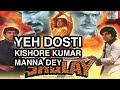 Download Yeh Dosti - Sholay. Kishore Kumar, Manna Dey. Amitabh, Dharmendra.Lyrics; HQ MP3 song and Music Video