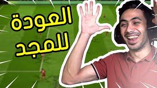 فيفا 21 - حسيت بطعم الفوز لأول مرة في حياتي ! 🥳 | FIFA 21