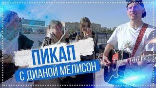 ПИКАП С ДИАНОЙ МЕЛИСОН / ROMA SMILE