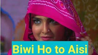 Video Biwi Ho to Aisi download MP3, 3GP, MP4, WEBM, AVI, FLV September 2017