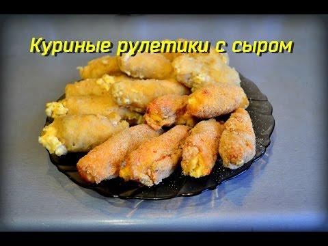 Куриные рулетики с сыром ;)