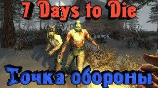 7 Days to Die - БУНКЕР около базы