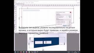 Редактирование контура детали и добавление внутренних вырезов