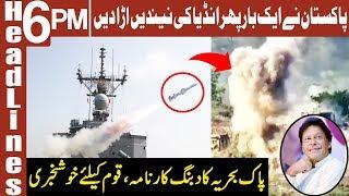 Another Good Work Done By Pakistan | Headlines 6 PM | 23 April 2019 | AbbTakk