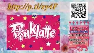 PINK-latte(ピンクラテ) 人気商品超速報☆ 【2013 春おしゃれ♪】 Thumbnail