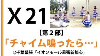 次世代ユニット・X21が2015年9月21日(祝) 千葉幕張の「イオンモール幕...