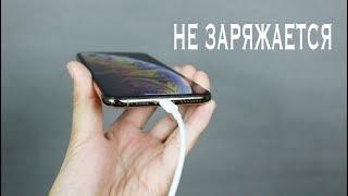 iPhone XS Max за 130К - НЕ ЗАРЯЖАЕТСЯ!