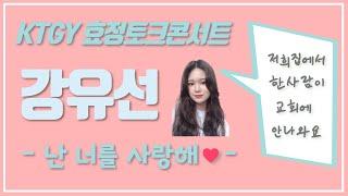 2019 KTGY 효정토크콘서트 강유선 - 난 너를 사랑해 ♥ -