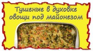Вкусные рецепты Тушеные в духовке овощи под майонезом Stewed vegetables #splitmeals  #rasvideo