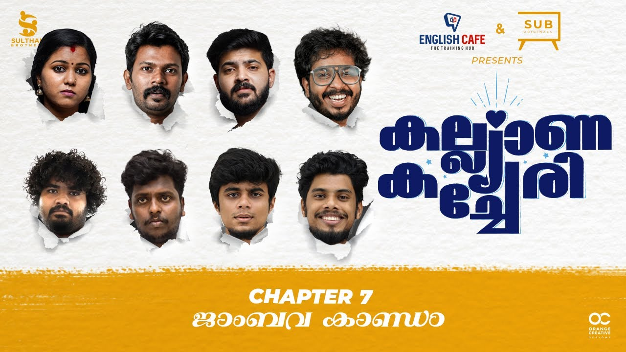 Kalyana Kacheri Short Series | Chapter 7 | Jambava Kandam | SUB originals