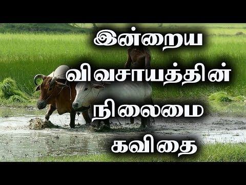 Vivasayam Kavithai in Tamil - YouTube