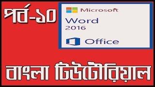 MS word 2016 Bengali tutorial 10