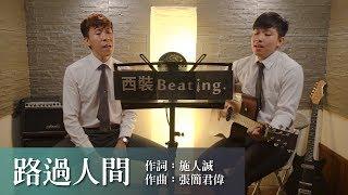 郁可唯 Yisa Yu [ 路過人間 Walking by the world ] cover by 西裝Beating.(電視劇《我們與惡的距離》插曲)(one take)