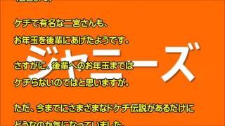 ジャニーズのお年玉事情2016 二宮和也がお年玉をあげた!岡田准一が強奪...