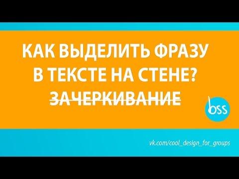 Как выделить фразу в посте? Зачеркивание текста ВКонтакте!