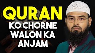 Quran Ke Choudne Walon Ka Anjam By Adv. Faiz Syed