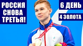 Паралимпиада 2020 в Токио Супер день России Сразу 4 золота в шестой день и Россия снова третья