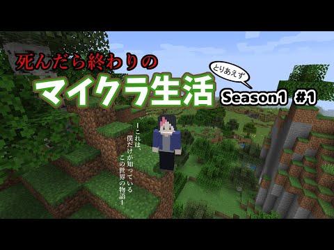 【Minecraft】ハードでコアな生活、始めます【Season1 #1】