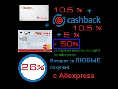 Cash Back схема Возврат 26% - на Любые покупки с Aliexpress