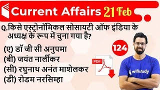 5:00 AM - Current Affairs Questions 21 Feb 2019 | UPSC, SSC, RBI, SBI, IBPS, Railway, NVS, Police