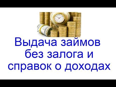 Выдача займов без залога, поручителей и справки о доходах