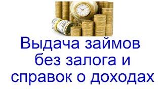 Выдача займов без залога, поручителей и справки о доходах(Подробнее http://webtrafff.ru/vydacha-zajmov-bez-zaloga-poruchitelej-i-spravki-o-doxodax.html Никогда не знаешь наверняка, сколько и в какое..., 2016-02-24T12:30:58.000Z)