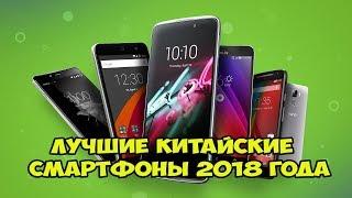 Лучшие китайские смартфоны 2018 года