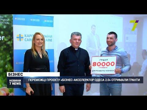 Новости 7 канал Одесса: Переможці проекту «Бізнес-акселератор Одеса 2.0» отримали гранти