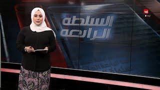 السلطة الرابعة   19 - 06 - 2019   تقديم ايات العزام   يمن شباب