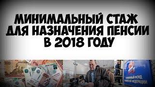 Минимальный стаж для назначения пенсии в 2018 году